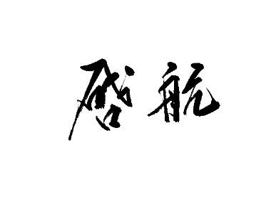 雨田手写(第三十四辑)