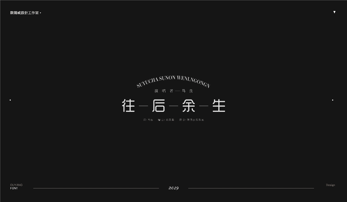 2018 黑体百字总结《黑体的N多种样式设计》