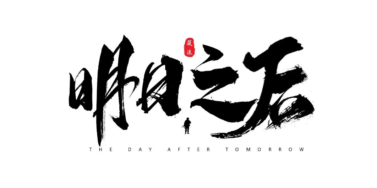《明日之后》手游概念字体设计