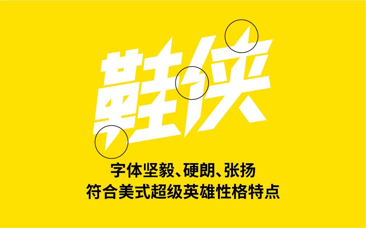 【金鹏品牌作品】鞋侠运动鞋湿巾品牌与包装设计