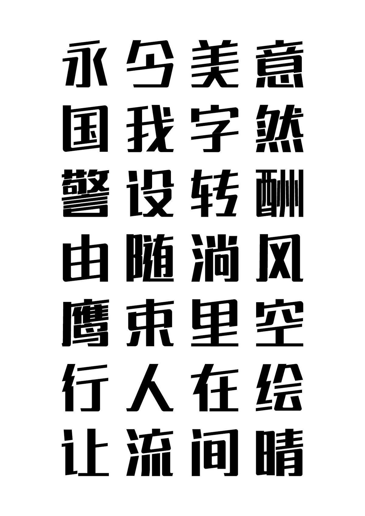 字由设绘颜黑体
