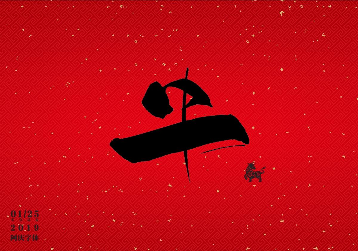 阿庆字体设计I十二生肖