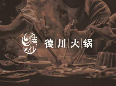 德川火锅——logo设计