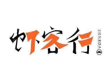 品牌字体@叁拾