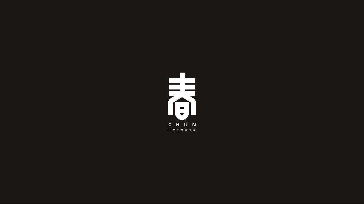 奔跑的蜗牛字体设计02
