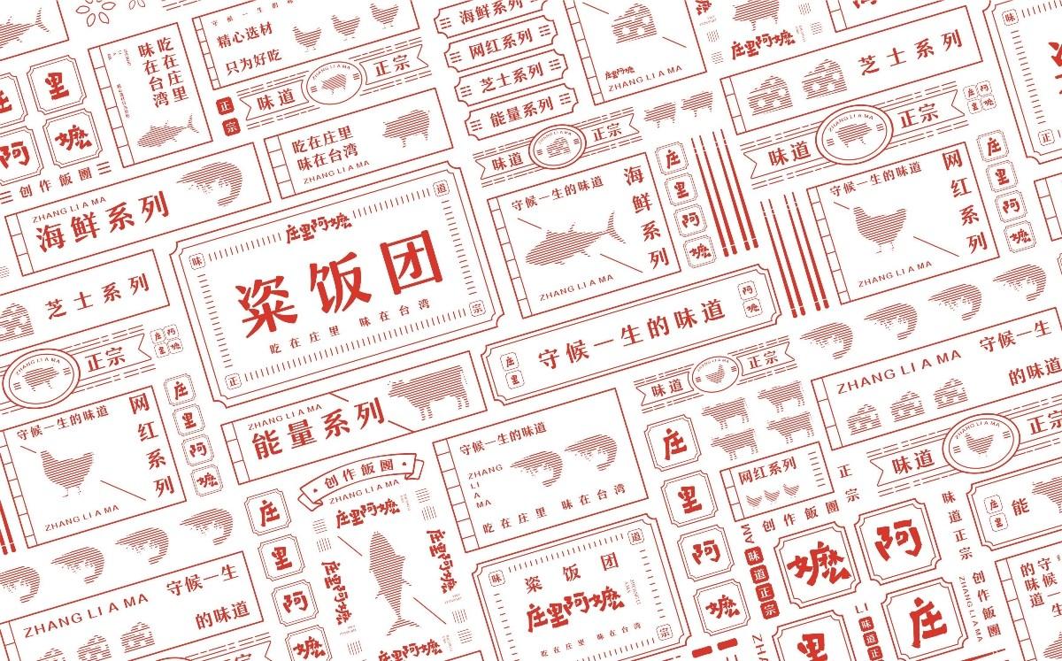 庄里阿嫲标志设计