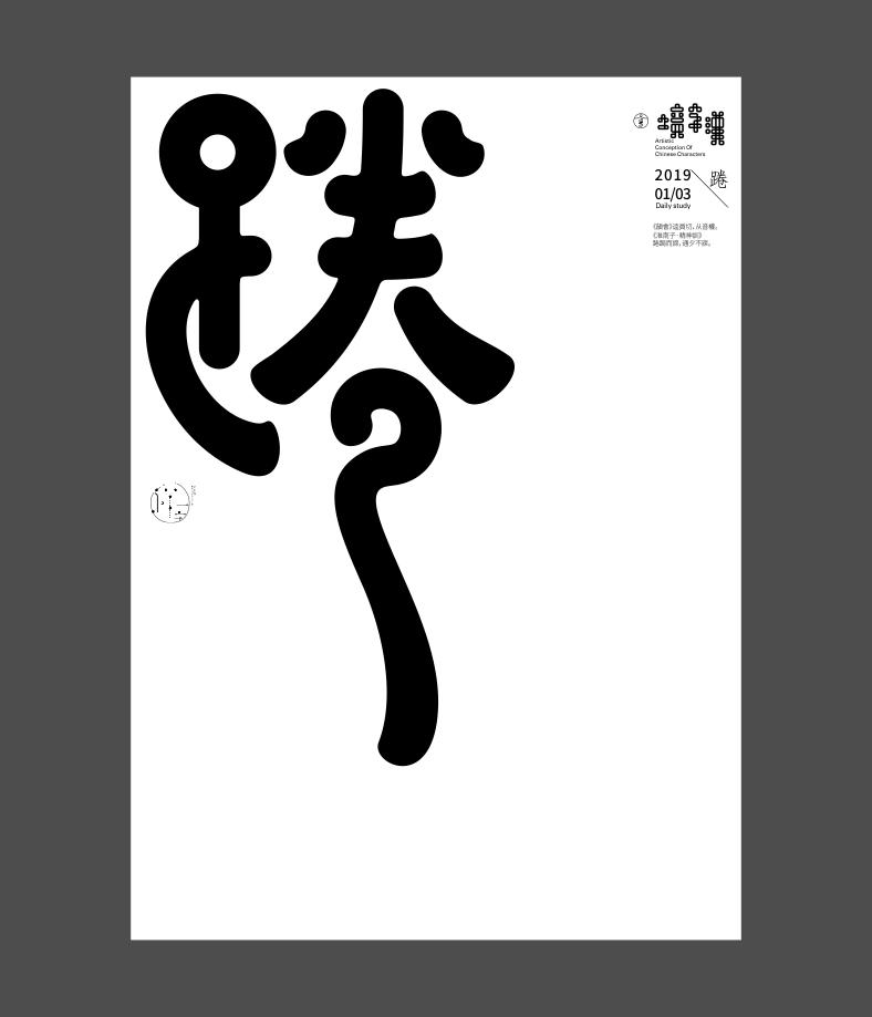 汉字境/一字禅《一月的脚步》