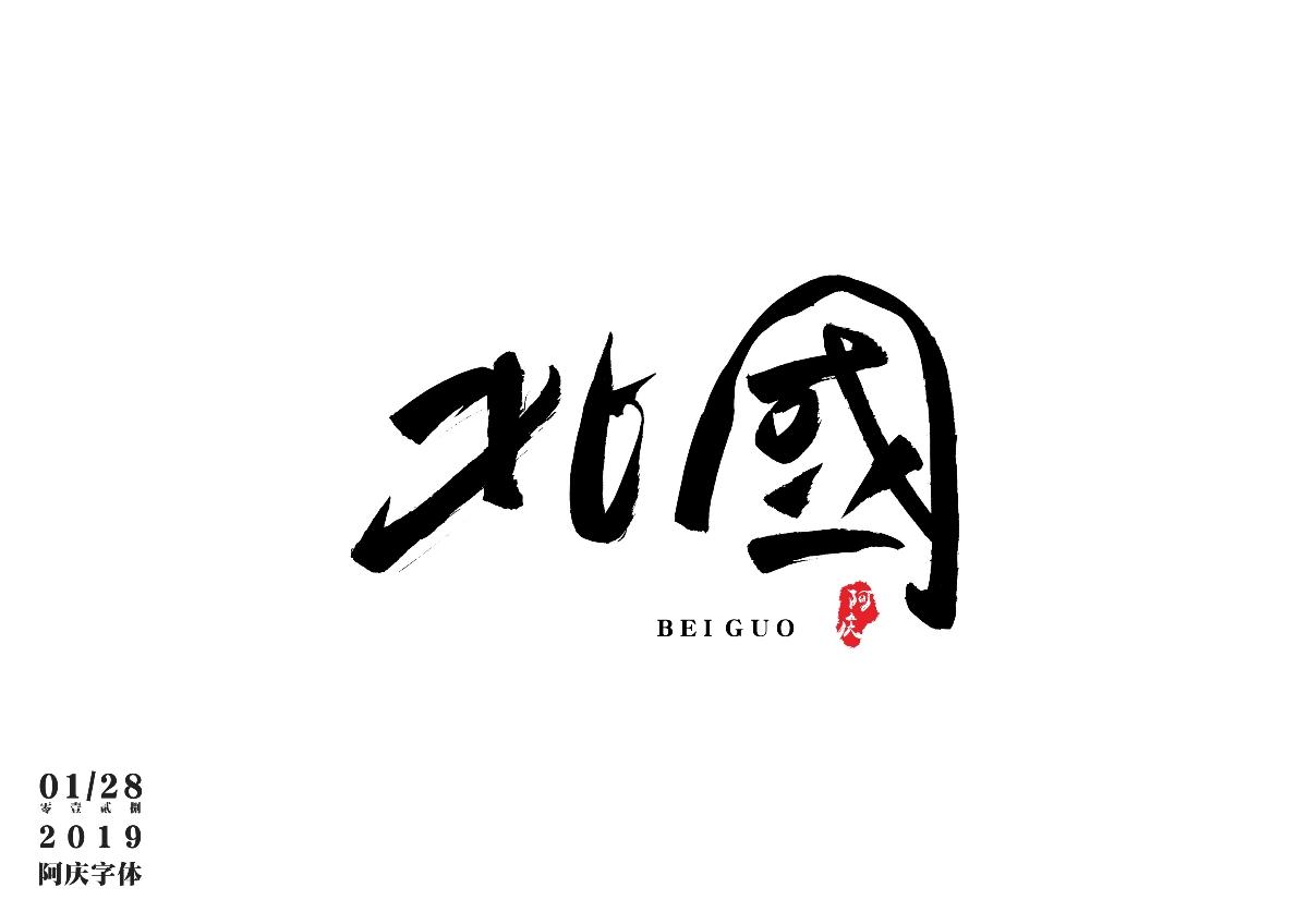 阿庆手书 | 字迹 | 2019.01