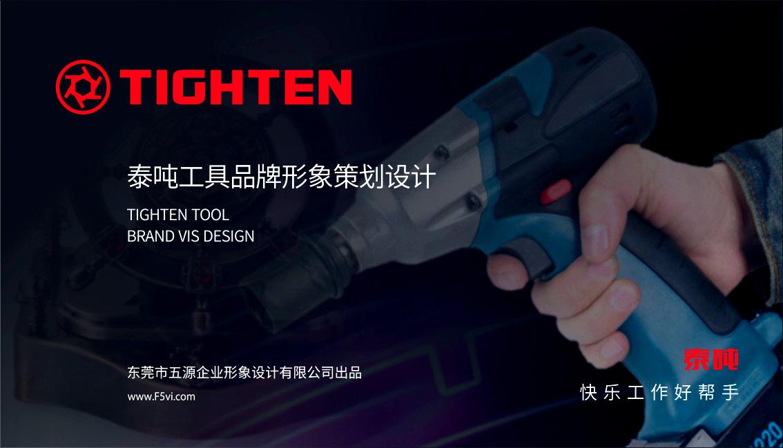 电动扳手工具行业品牌LOGO+VI设计 | 五源品牌设计