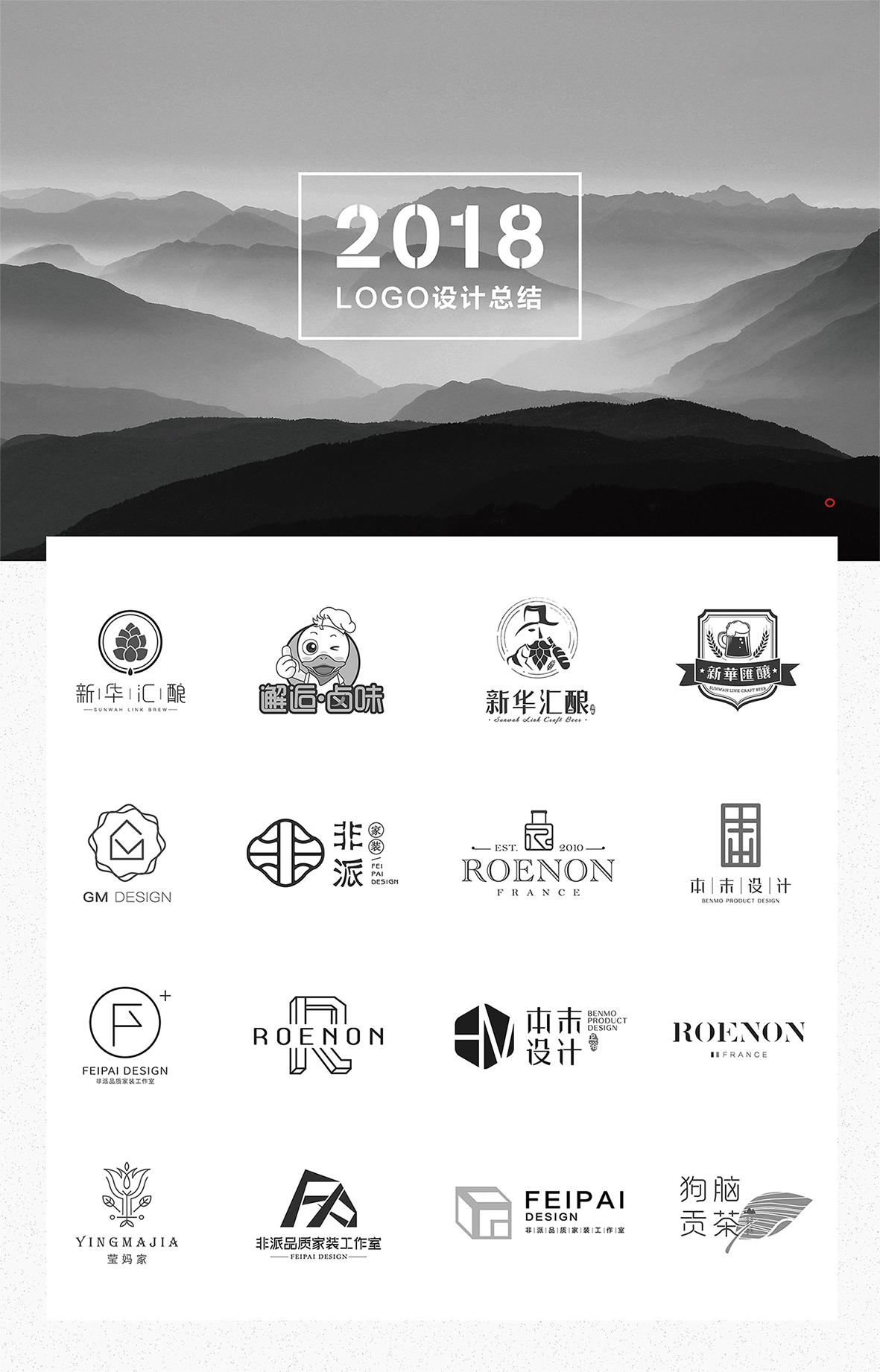 2018 | LOGO总结