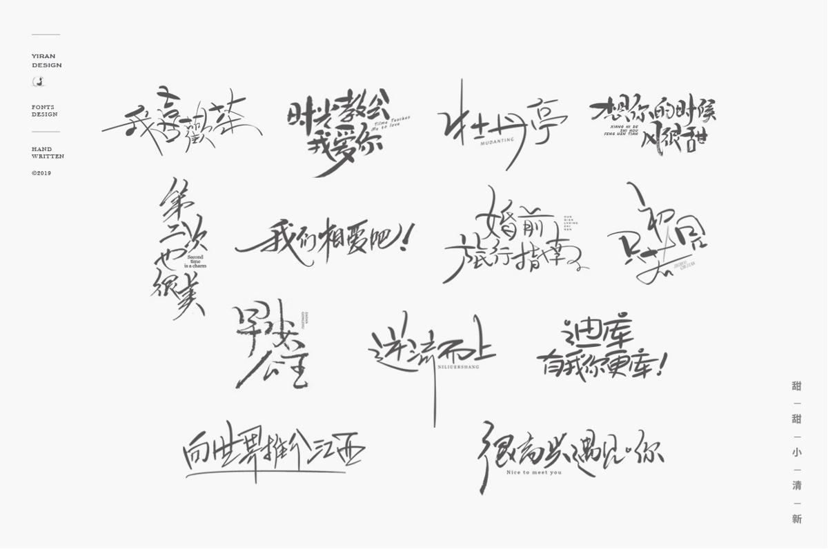 2018手写字体合辑