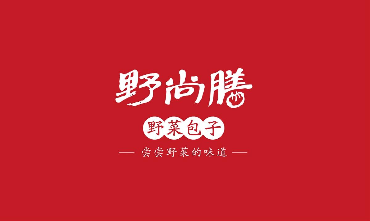野尚膳品牌连锁SI空间设计