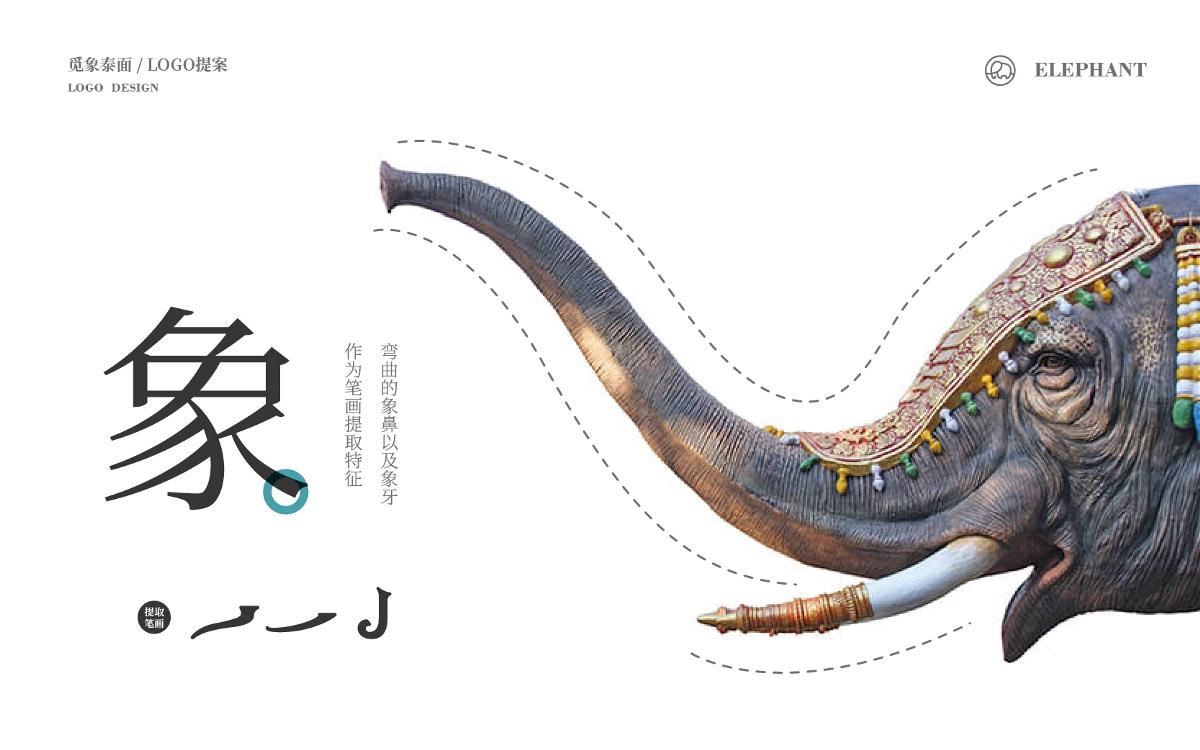 覔象泰面  / 品牌设计