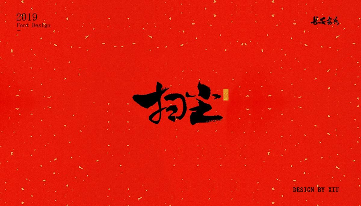 长安书秀 字集/春节习俗