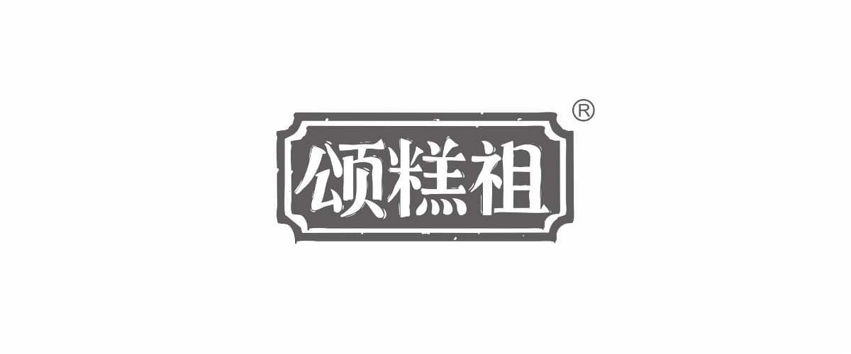 外星部落案例 | 颂糕祖 — 游大宋高祖江山,品开封八大糕点!
