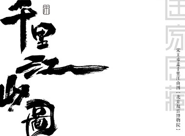 国宝传奇书法字