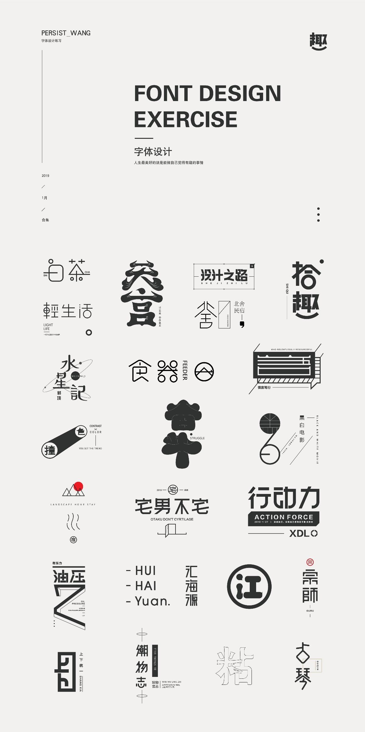 I自研字语I2019-1字体 LOGO合集