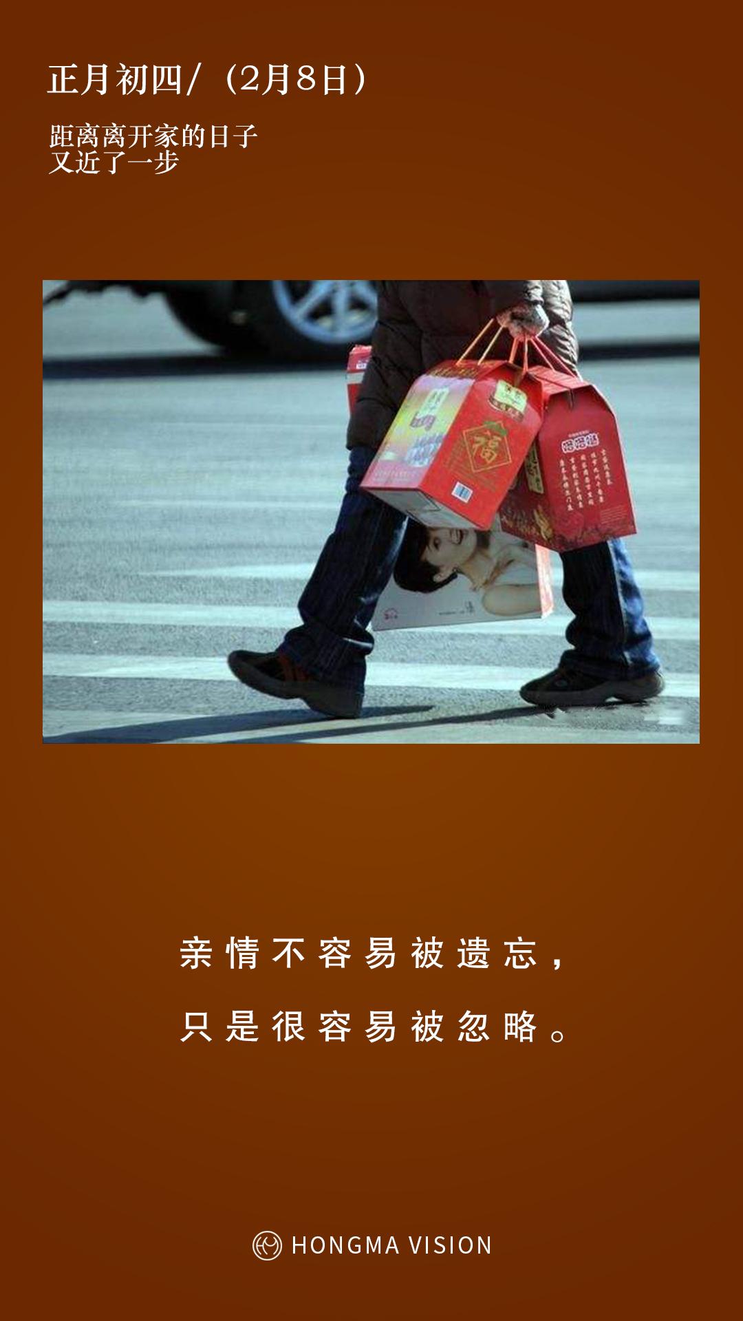 春节走心海报