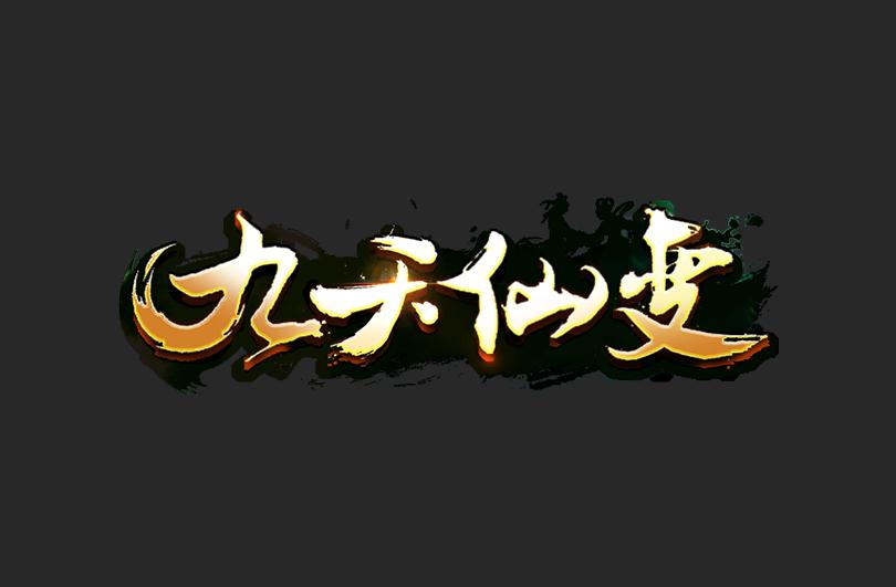 字体_九天仙变
