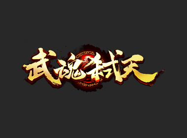 字体_ 武魂弑天