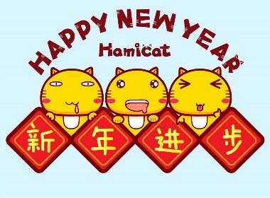 哈咪猫新年好