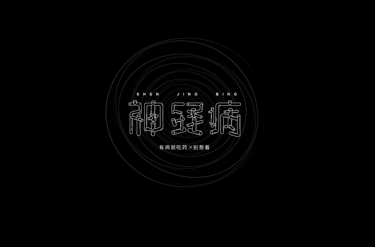 贰零壹捌 / 字体百图斩