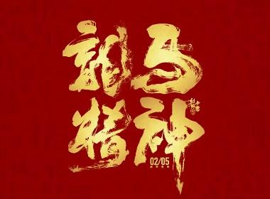 2019贺新春手写字体