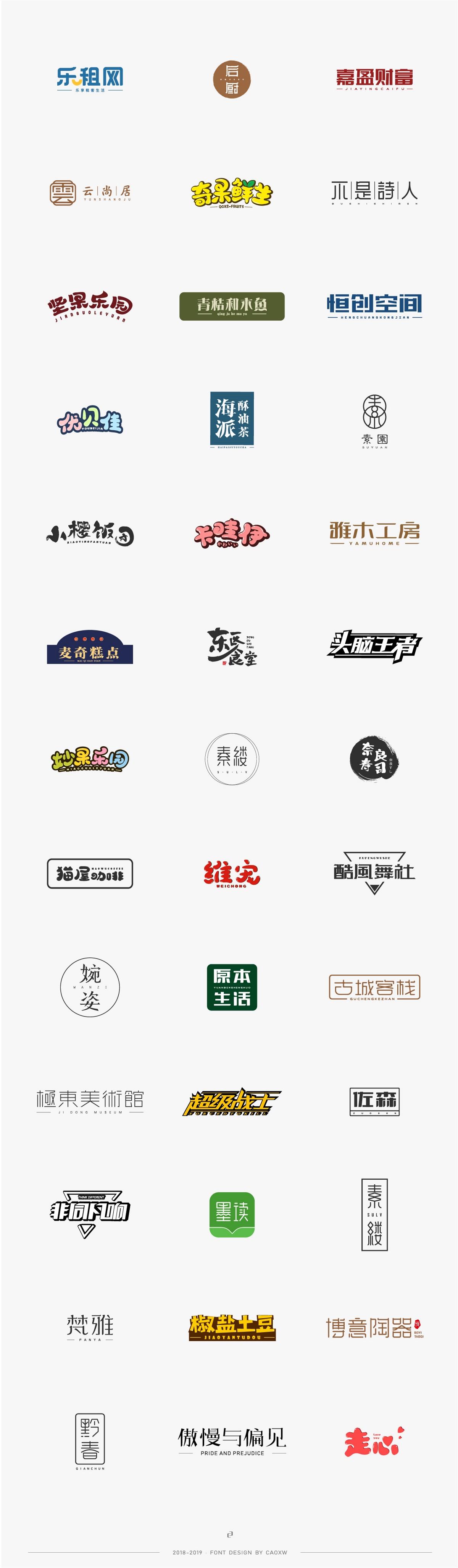 2018-2019字体设计小结(一)