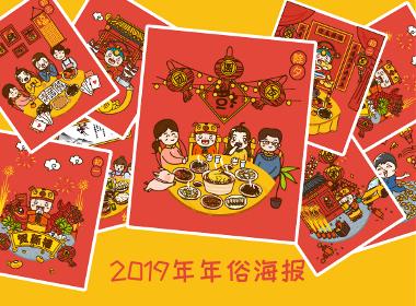 2019年俗海报