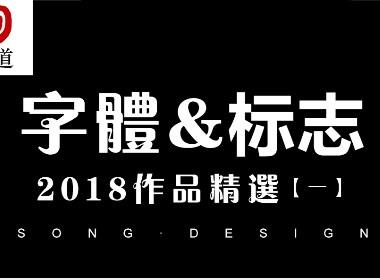 2018年LOGO设计回顾【一】