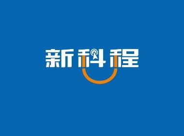 新科程互联网教育品牌标志形象LOGO设计