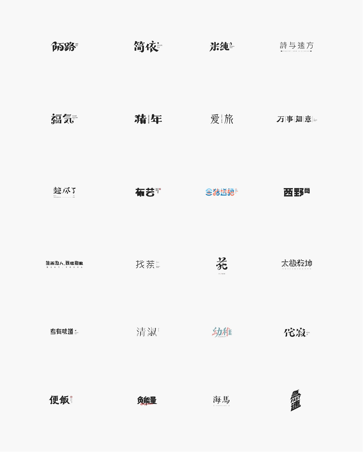 Chinese Typeface Vol.1