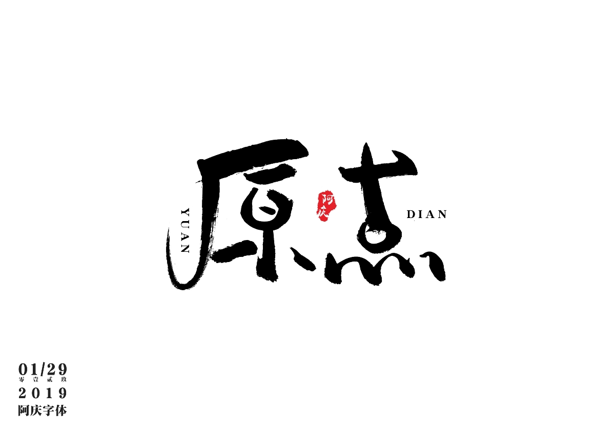 阿庆手书   字迹   2019.02