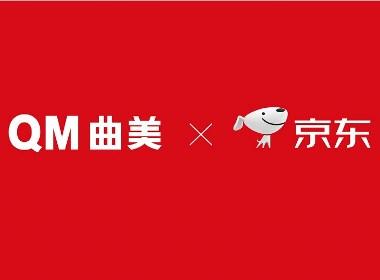 曲美京东 电商品牌 北京标志设计 北京VI设计 北京导视设计