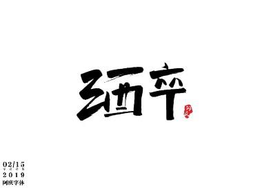阿庆字体2019.02