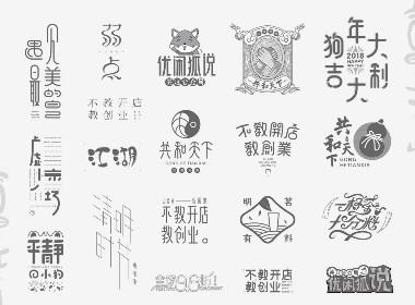 2018几款字体与LOGO设计