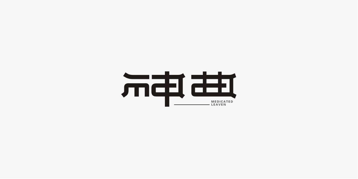 2019/字体设计/第一季