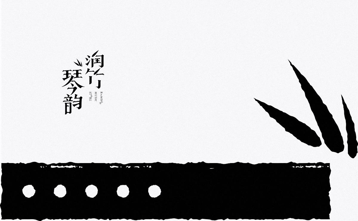 字体的反式审美
