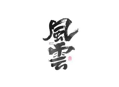 毛笔字集<14>