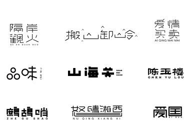 雨田字设(8)