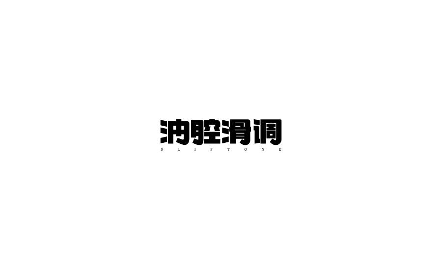 字体设计第四卷