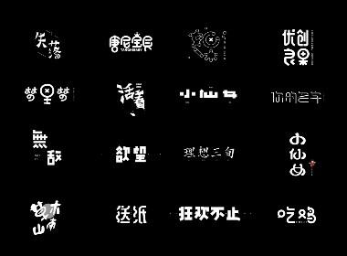 字体作品集