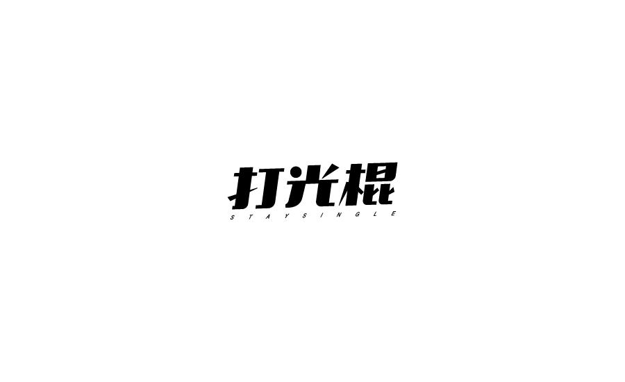 字体设计第五卷