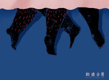 观盛合 | 情人节海报