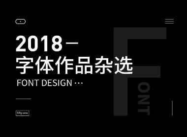 字体设计-2018字体作品杂选