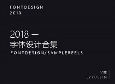 2018字体设计选集总结