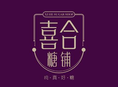 喜合糖铺-徐桂亮品牌设计