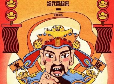 观盛合 | 财神爷海报