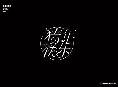 奔跑的蜗牛字体设计03