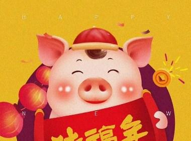 乙亥年 猪事如意